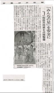 2015年11月16日 石巻日日新聞.png