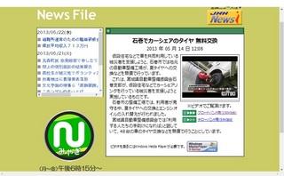 2013.5.14 東北放送.jpg